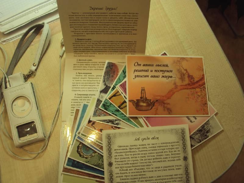 психологические наборы открыток жителя села