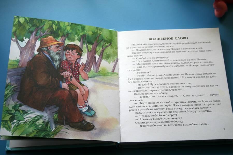 Иллюстрация 1 из 7 для Синие листья - Валентина Осеева | Лабиринт - книги. Источник: HappyJul