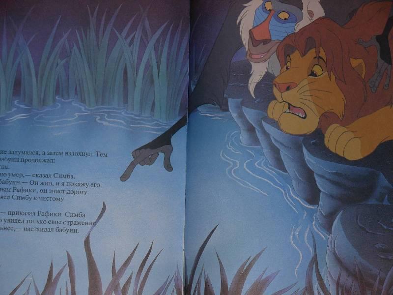 Картинки книга сказок король лев