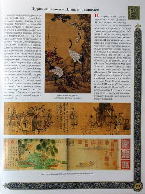 Иллюстрация 3 из 25 для Весь Восток в алфавитном порядке - О. Перзашкевич | Лабиринт - книги. Источник: Валерия