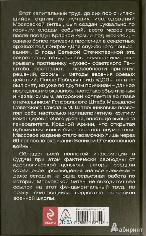 Иллюстрация 3 из 7 для Битва за Москву. Решающее сражение Великой Отечественной войны - Борис Шапошников   Лабиринт - книги. Источник: АГП