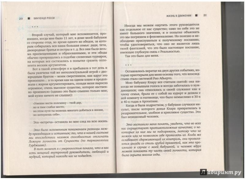 Иллюстрация 7 из 12 для Жизнь в движении. Система Rio Abierto - Винченцо Росси | Лабиринт - книги. Источник: Столетняя  Ольга