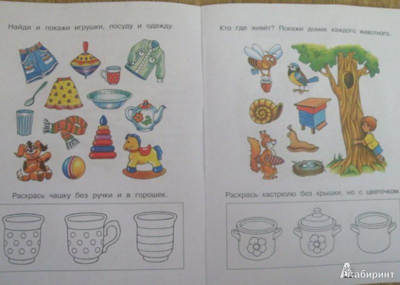 Иллюстрация 7 из 10 для Задачки для ума. Развиваем мышление (для детей 3-4 лет) - Ольга Земцова   Лабиринт - книги. Источник: Темный лес