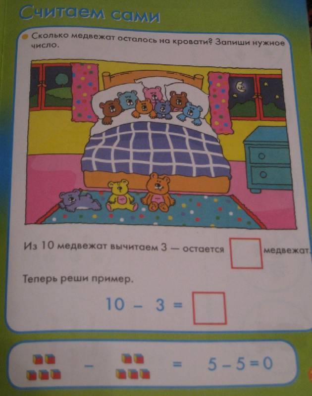 Иллюстрация 13 из 24 для Счет: Для детей 3-5 лет: Задания и упражнения для дошкольников - Кэрол Корнуэлл   Лабиринт - книги. Источник: alef-tina