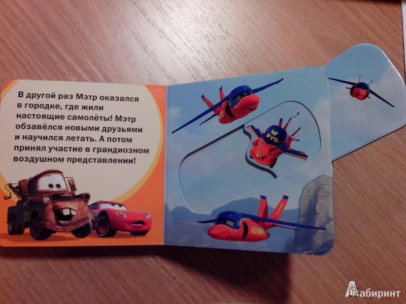 Иллюстрация 4 из 4 для Тачки. Мэтр вперед! Мультачки | Лабиринт - книги. Источник: annk79
