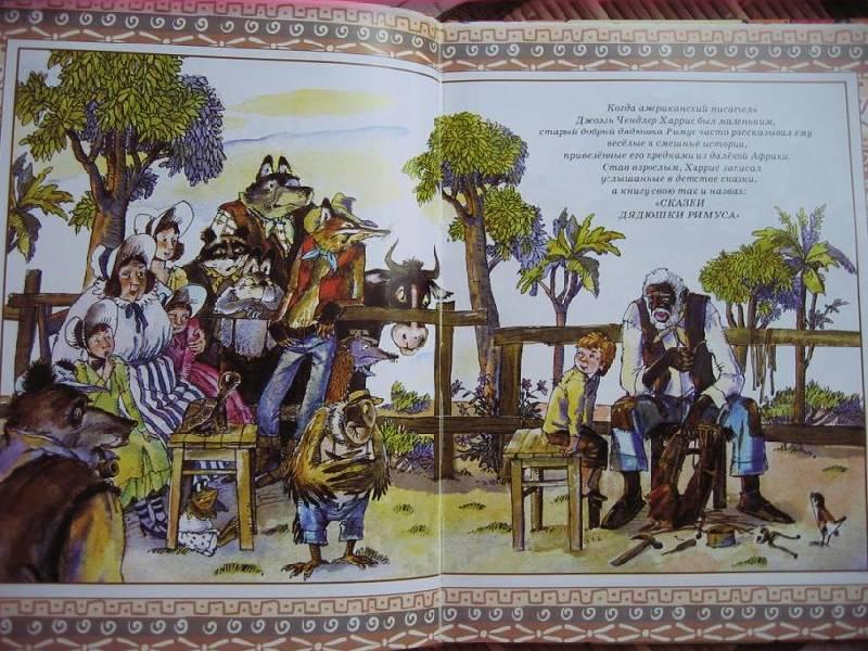 Иллюстрация 7 из 26 для Сказки дядюшки Римуса - Джоэль Харрис | Лабиринт - книги. Источник: Синявина Ольга Анатольевна