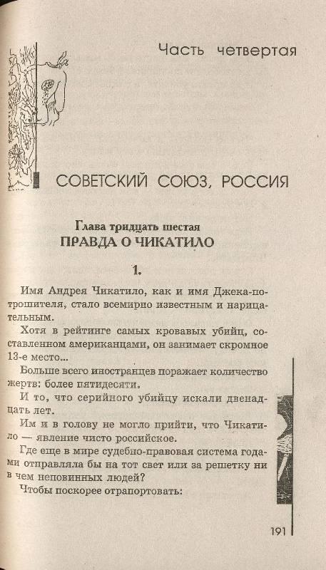 Иллюстрация 4 из 9 для Нелюди: самые знаменитые маньяки - Александр Масалов   Лабиринт - книги. Источник: ЛиС-а