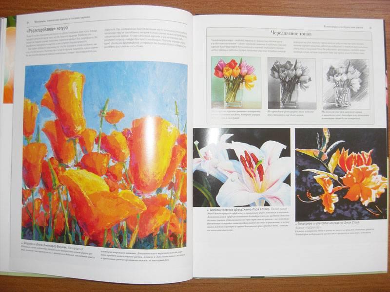 Иллюстрация 11 из 20 для Акриловая живопись. Рисуем цветы - Лекси Санделл   Лабиринт - книги. Источник: Gradara