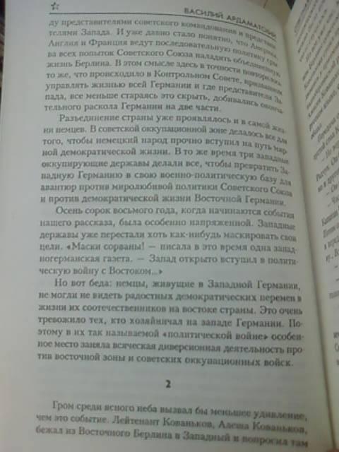 Иллюстрация 5 из 6 для Ответная операция - Василий Ардаматский | Лабиринт - книги. Источник: lettrice