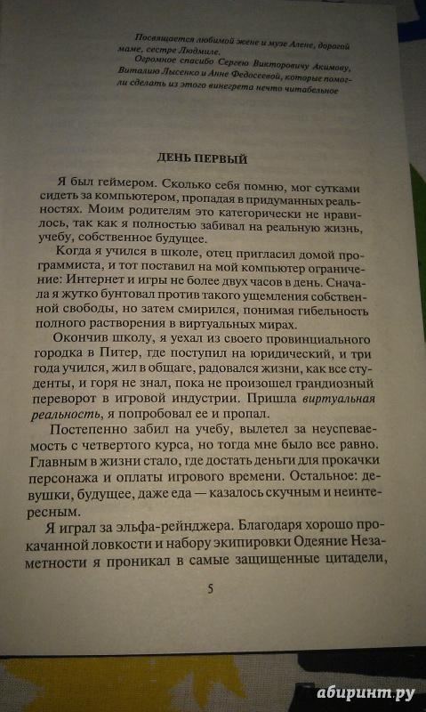 Иллюстрация 3 из 7 для Геймер. Реал vs вирт - Виталий Егоренков | Лабиринт - книги. Источник: Rikka