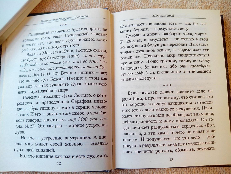 Иллюстрация 8 из 8 для Меч духовный. Избранные изречения протоиерея Валериана Кречетова - Валериан Протоиерей | Лабиринт - книги. Источник: Громова  Людмила