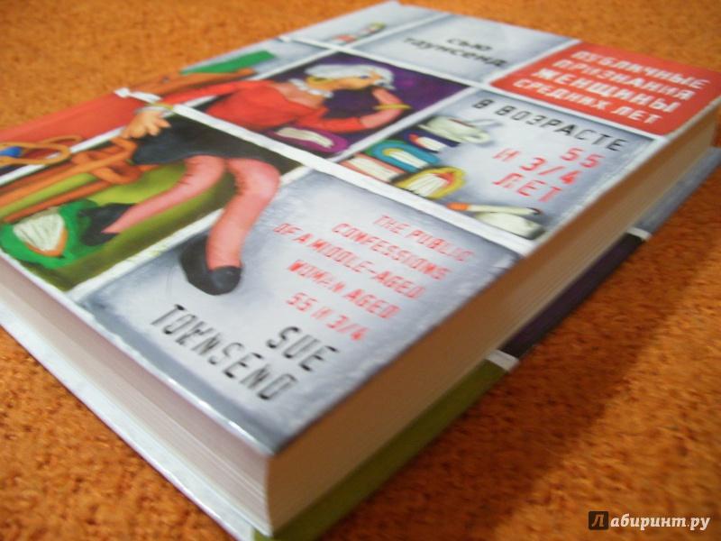 Иллюстрация 15 из 16 для Публичные признания женщин средних лет в возрасте 55 и 3/4 лет - Сью Таунсенд | Лабиринт - книги. Источник: КошкаПолосатая