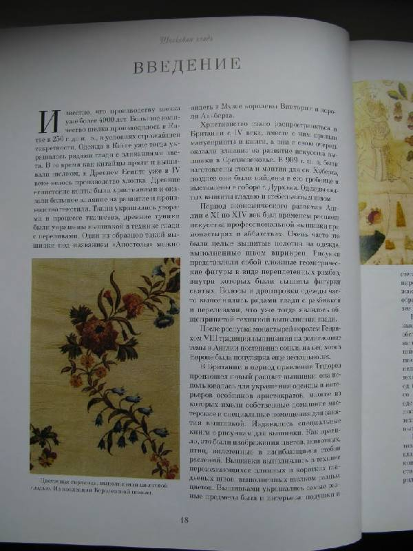Иллюстрация 12 из 31 для Английская королевская школа вышивания - Салли Сандерс | Лабиринт - книги. Источник: lexus