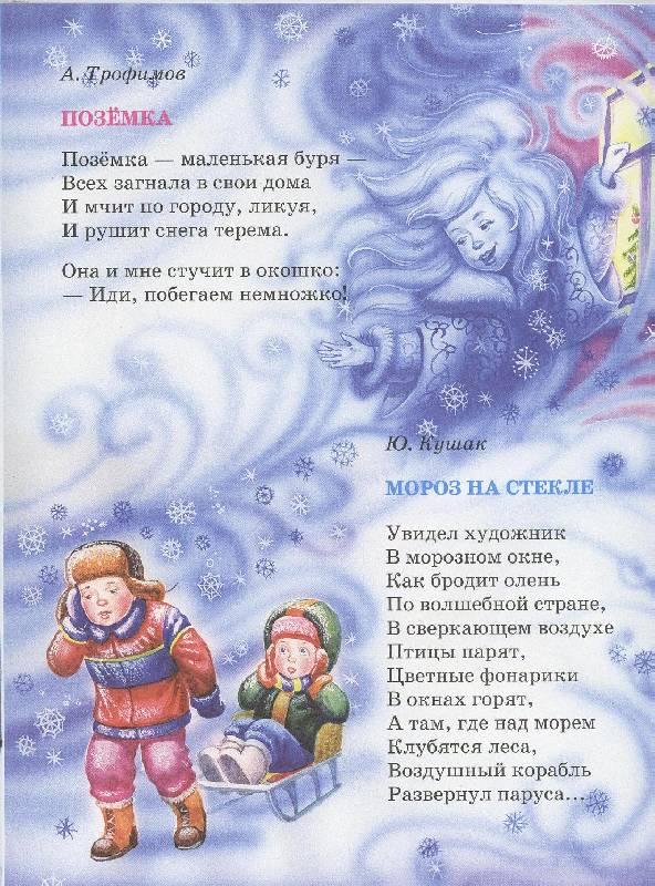 того, стихи о зиме стихи о зиме этом