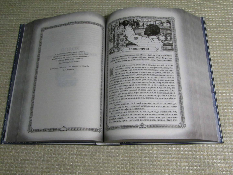 Иллюстрация 16 из 29 для Холод (3 книги в 1) - Сергей Тармашев | Лабиринт - книги. Источник: leo tolstoy