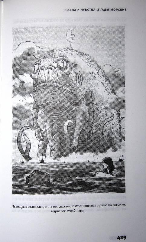Иллюстрация 20 из 21 для Разум и чувства и гады морские - Бен Уинтерс | Лабиринт - книги. Источник: Aleni