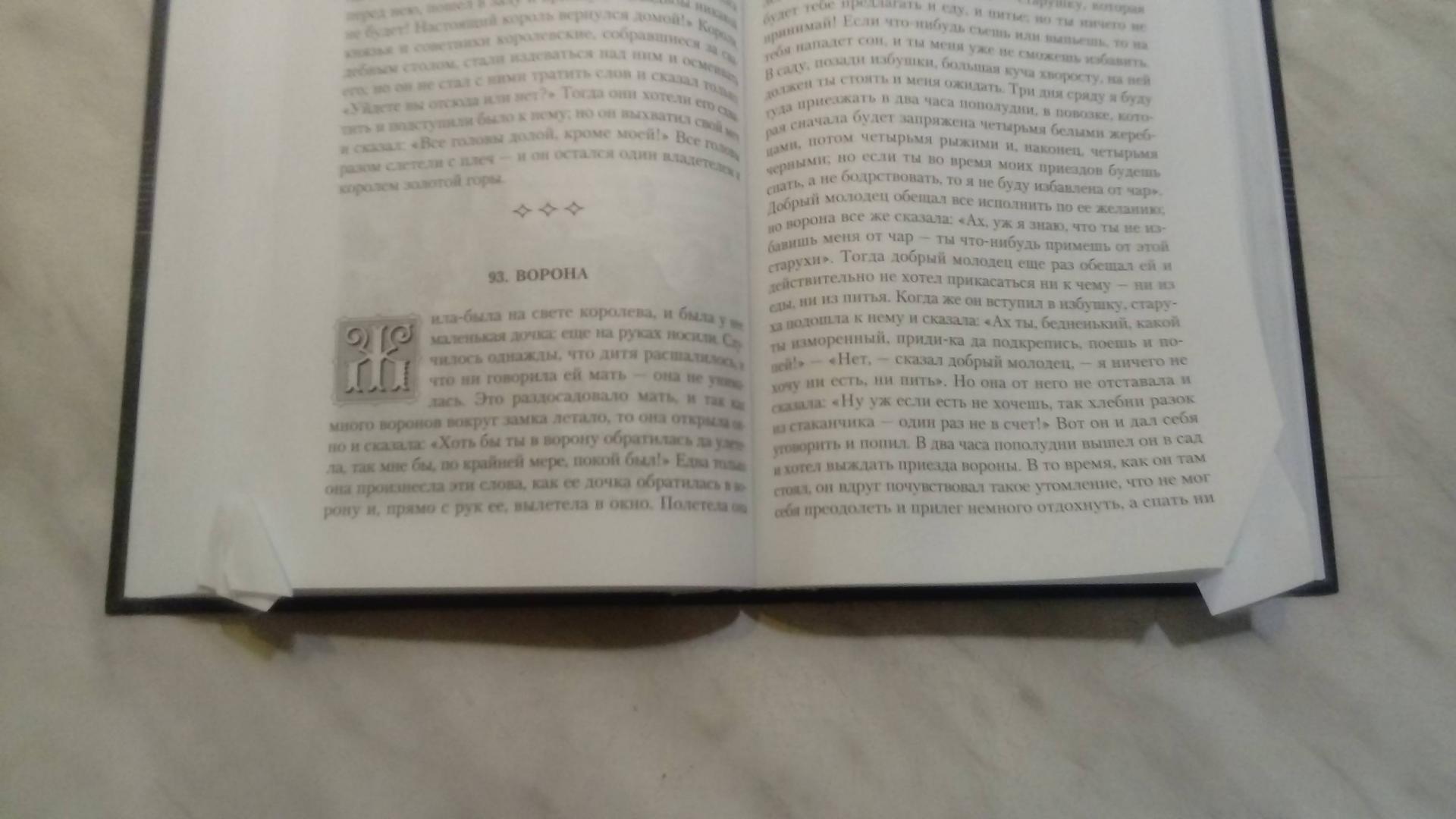 Иллюстрация 25 из 46 для Полное собрание сказок и легенд в одном томе - Гримм Якоб и Вильгельм | Лабиринт - книги. Источник: Лабиринт