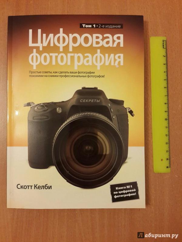 каждый учебник по фотографированию цифровым фотоаппаратом обаятельная