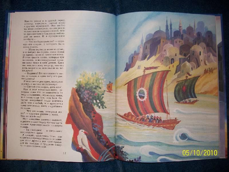 Иллюстрация 11 из 14 для Тысяча и одна ночь | Лабиринт - книги. Источник: Nastiona