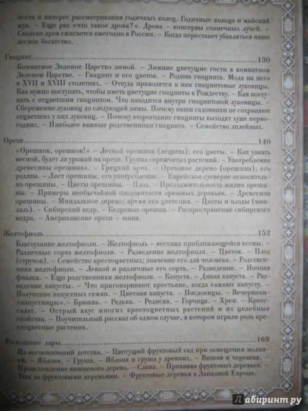 Иллюстрация 8 из 40 для Из Зеленого Царства. Популярные очерки из мира растений - Дмитрий Кайгородов | Лабиринт - книги. Источник: Евгения39