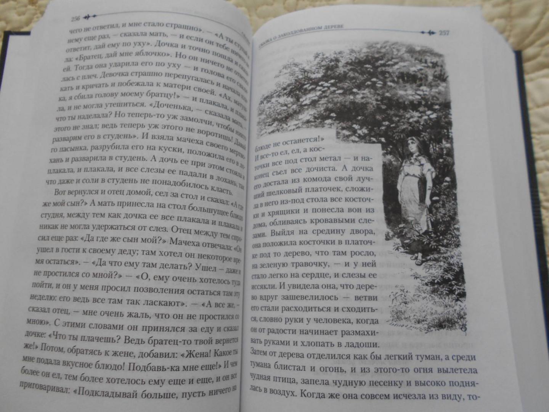 Иллюстрация 32 из 46 для Полное собрание сказок и легенд в одном томе - Гримм Якоб и Вильгельм | Лабиринт - книги. Источник: marvel