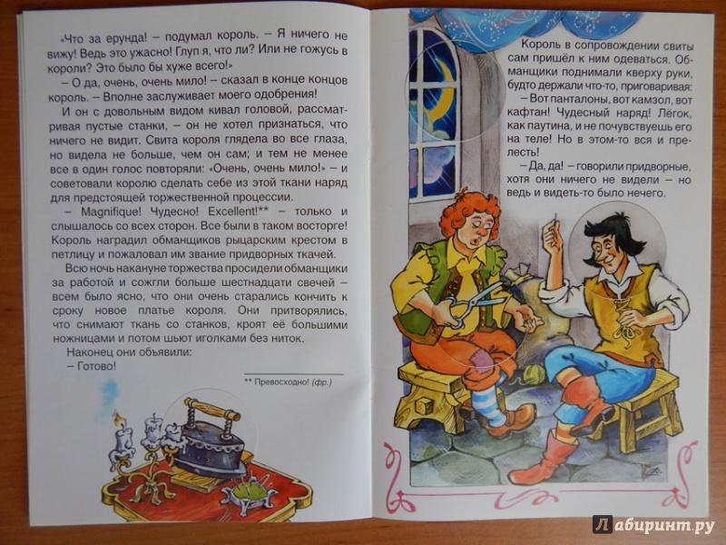 Иллюстрация 14 из 33 для Новое платье короля - Ханс Андерсен | Лабиринт - книги. Источник: Мелкова  Оксана