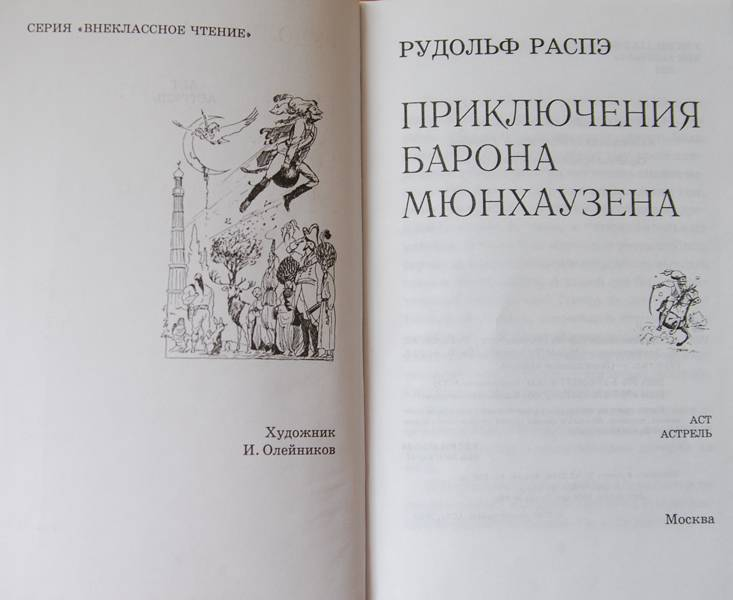 Иллюстрация 9 из 11 для Приключения барона Мюнхаузена - Рудольф Распе | Лабиринт - книги. Источник: mama_olga2103