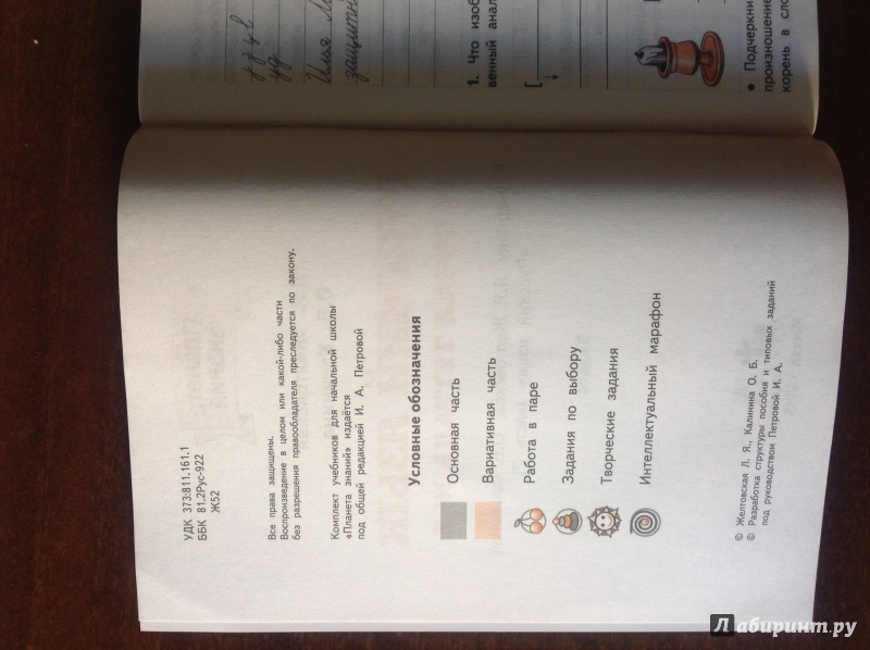 Иллюстрация 15 из 19 для Русский язык. 3 класс. Рабочая тетрадь №2. ФГОС - Желтовская, Калинина | Лабиринт - книги. Источник: Елена