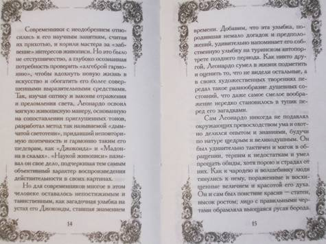 Иллюстрация 1 из 6 для Сказки, легенды, притчи - Винчи Да | Лабиринт - книги. Источник: Качура Светлана Анатольевна