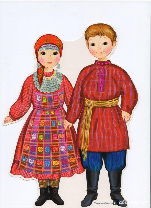 Картинки для детей костюмы народов россии