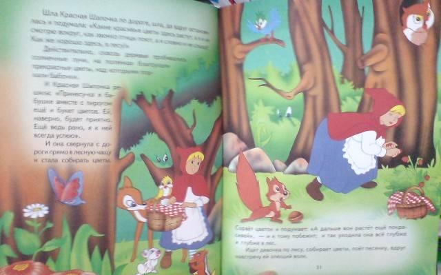 Иллюстрация 1 из 11 для Заморские сказки | Лабиринт - книги. Источник: Настёна