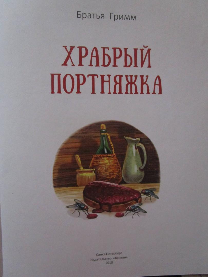 Иллюстрация 11 из 16 для Храбрый портняжка - Гримм Якоб и Вильгельм | Лабиринт - книги. Источник: Лабиринт
