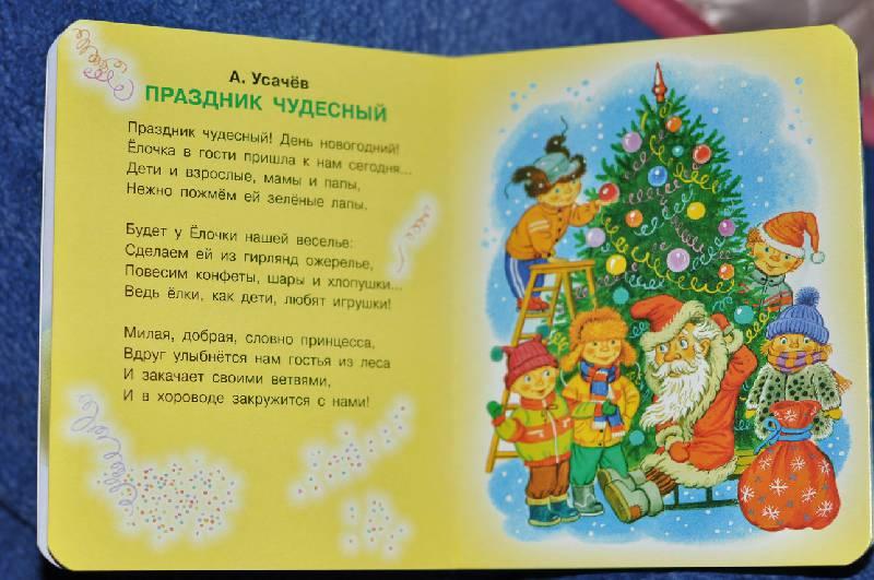 Иллюстрация 5 из 13 для Песенки и стихи для малышей к ...