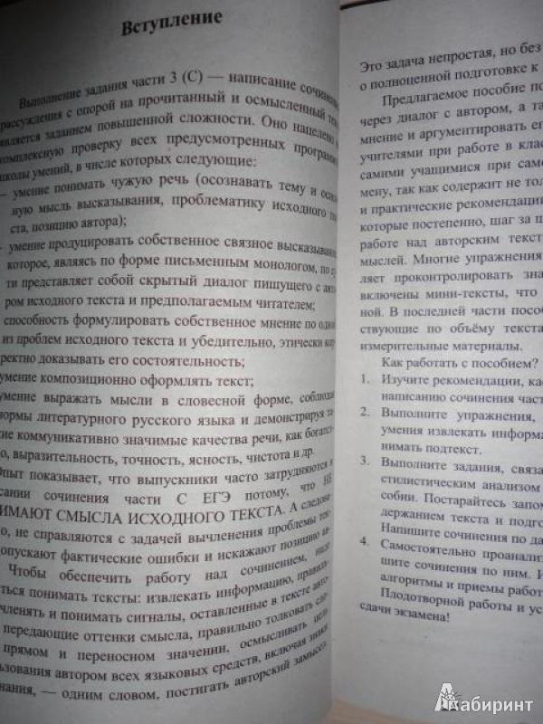 Иллюстрация 8 из 9 для Русский язык. Выполнение заданий части 3(C). ЕГЭ - Елена Симакова | Лабиринт - книги. Источник: Мария Морская