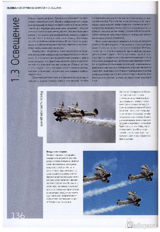Иллюстрация 25 из 33 для Библия цифровой фотографии - Крис Джордж | Лабиринт - книги. Источник: Дочкин  Сергей Александрович