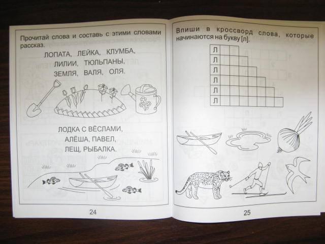 Иллюстрация 13 из 18 для Логопедическая тетрадь на звуки [Л], [Л']. Солнечные ступеньки   Лабиринт - книги. Источник: libe