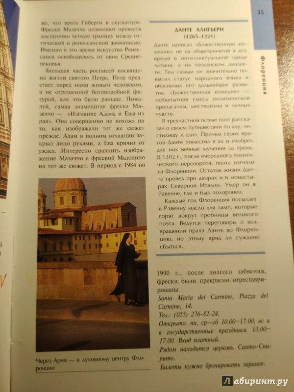 Иллюстрация 4 из 9 для Флоренция и Тоскана. Путеводитель - Расселл Чемберлен   Лабиринт - книги. Источник: Ценитель классики