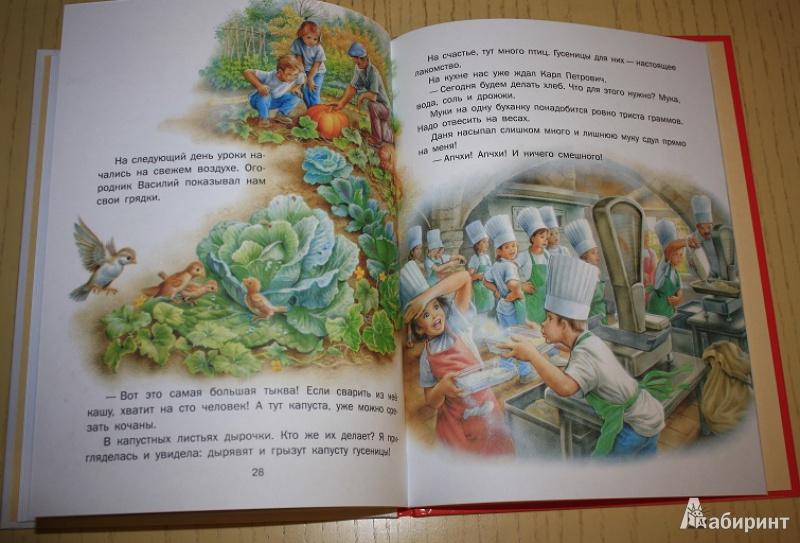 Иллюстрация 24 из 30 для Маруся - маленькая хозяйка. В магазине. В школе поваров - Делаэ, Марлье   Лабиринт - книги. Источник: Ассол