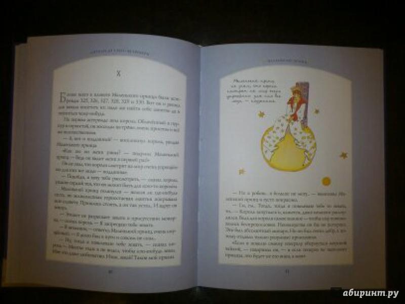 Иллюстрация 18 из 100 для Маленький принц - Антуан Сент-Экзюпери   Лабиринт - книги. Источник: Юлия