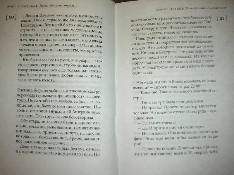 Иллюстрация 1 из 5 для Словарь имен собственных - Амели Нотомб | Лабиринт - книги. Источник: Sundance