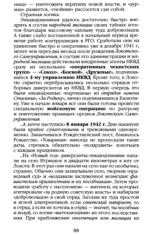 Иллюстрация 43 из 50 для Самая запретная книга о Второй Мировой - Сергей Веревкин | Лабиринт - книги. Источник: Joker