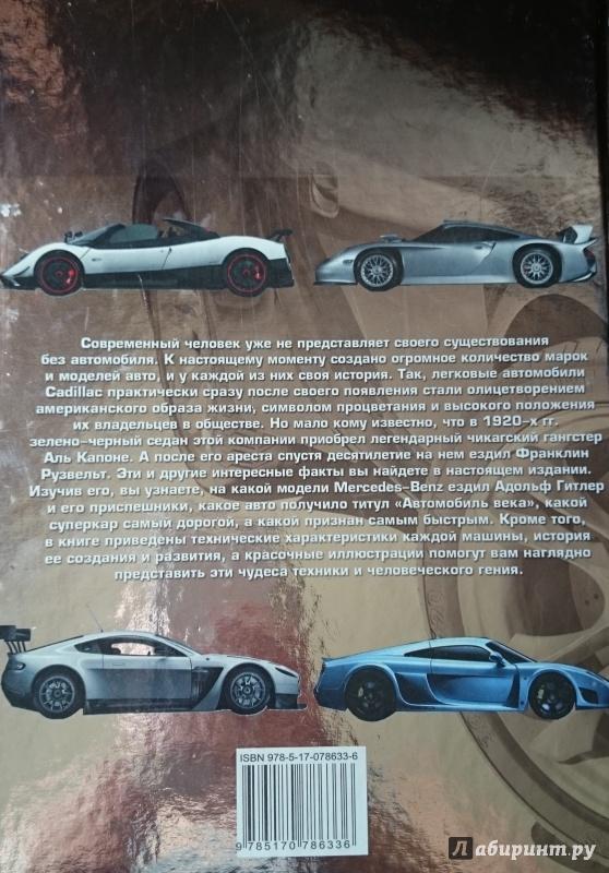Иллюстрация 4 из 8 для 100 самых знаменитых автомобилей мира | Лабиринт - книги. Источник: К  Дарья