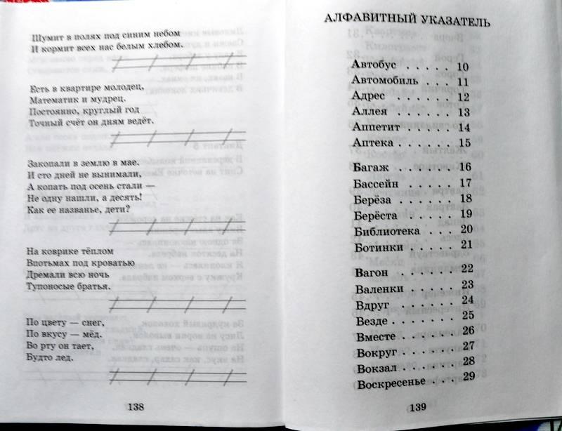 Иллюстрация 9 из 10 для Словарные слова. 3 класс - Узорова, Нефедова | Лабиринт - книги. Источник: Ассоль