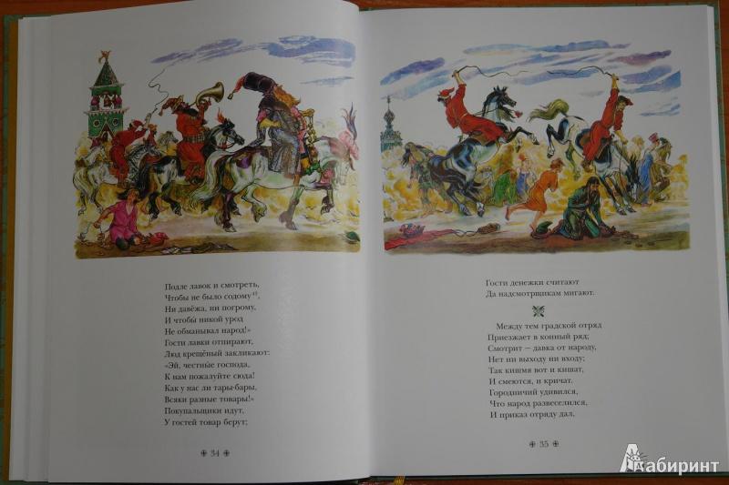 Иллюстрация 13 из 109 для Конек-Горбунок - Петр Ершов   Лабиринт - книги. Источник: pany_beata*