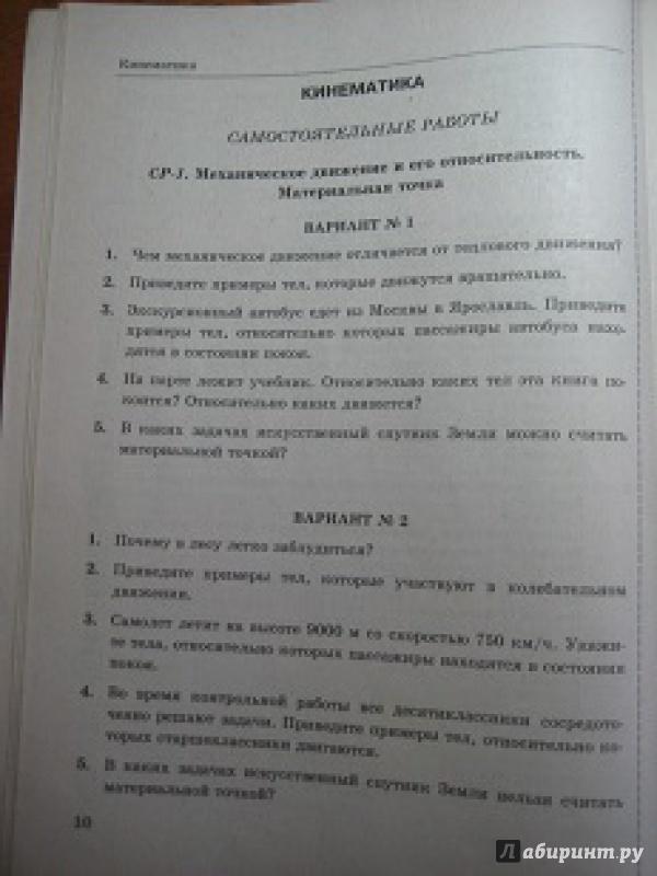 Самостоятельные и контрольные работы к учебнику мякишева 1069