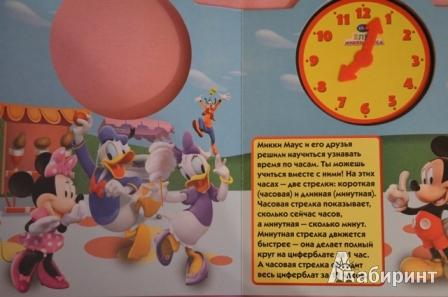 Иллюстрация 2 из 6 для Сколько времени? Клуб Микки Мауса. Веселые часики | Лабиринт - книги. Источник: Mar06