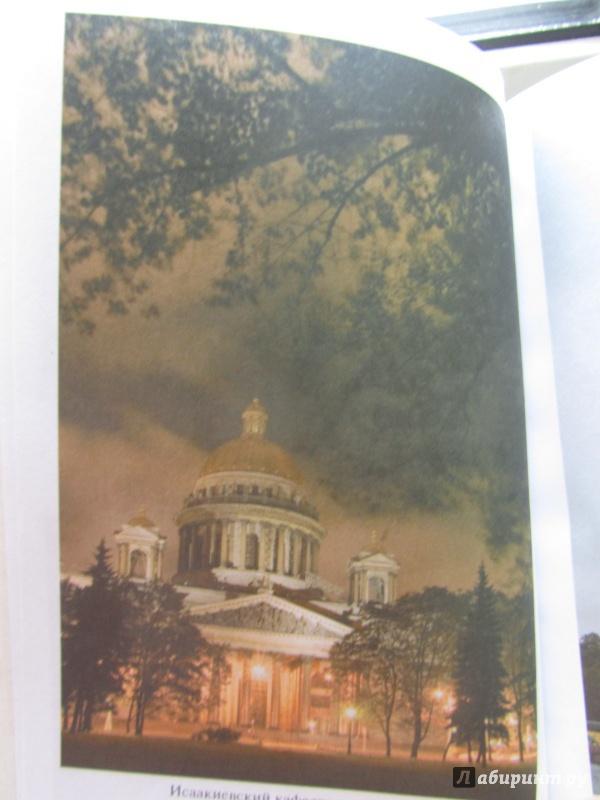 Иллюстрация 27 из 29 для Самые известные храмы Санкт-Петербурга - Жигало, Тукиянен   Лабиринт - книги. Источник: Марина