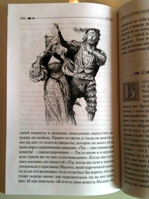 Иллюстрация 36 из 42 для Полное собрание сказок и легенд в одном томе - Гримм Якоб и Вильгельм | Лабиринт - книги. Источник: Алехина  Ксения