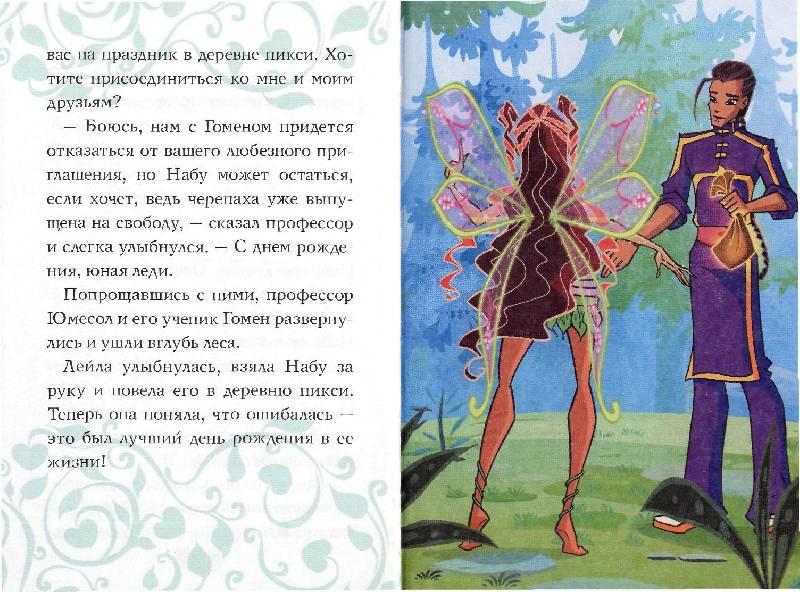 Иллюстрация 15 из 21 для День рождения Лейлы. Рождение любви | Лабиринт - книги. Источник: Юта