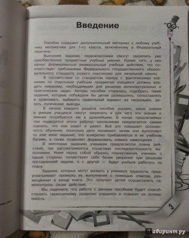 Иллюстрация 3 из 39 для Математика. 1 класс. Закрепляем трудные темы - Владимир Занков   Лабиринт - книги. Источник: Lum